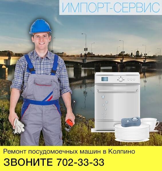 Ремонт посудомоечных машин в Колпино