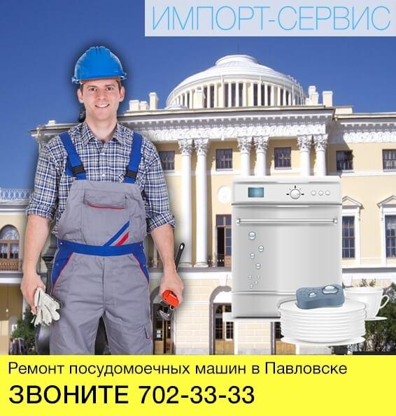 Ремонт посудомоечных машин в Павловске