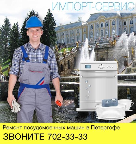 Ремонт посудомоечных машин в Петергофе