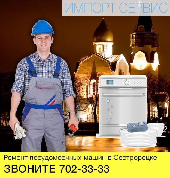 Ремонт посудомоечных машин в Сестрорецке