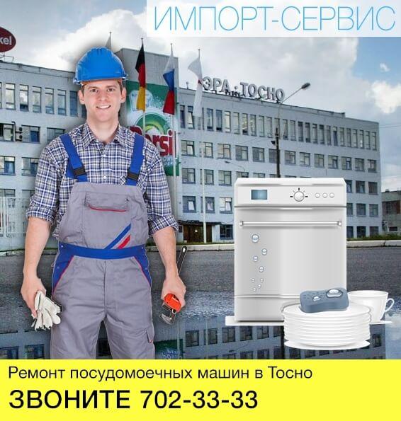 Ремонт посудомоечных машин в Тосно