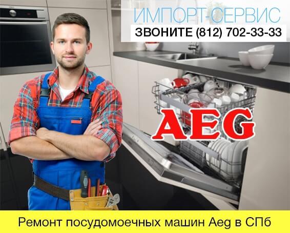 Ремонт посудомоечных машин Aeg в СПб