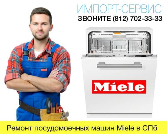 Ремонт посудомоечных машин Miele в СПб
