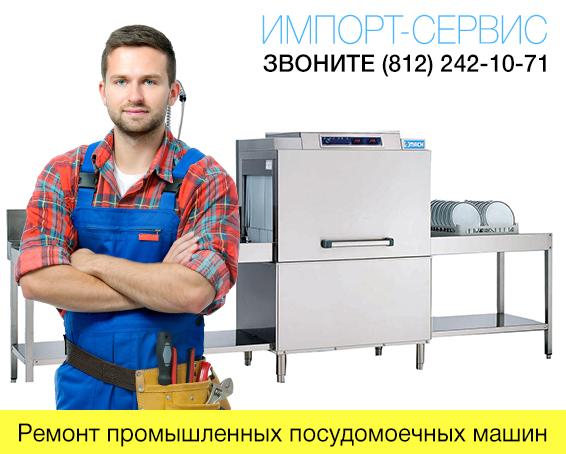 Ремонт промышленных посудомоечных машин в СПб