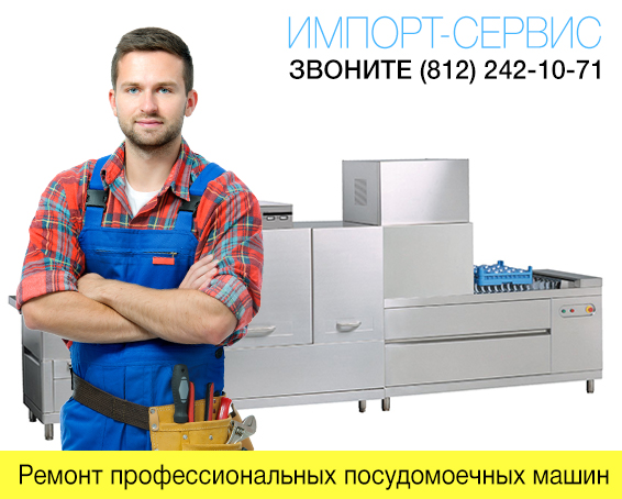 Ремонт профессиональных посудомоечных машин в СПб