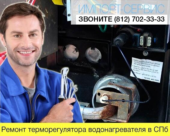 Ремонт терморегулятора водонагревателя