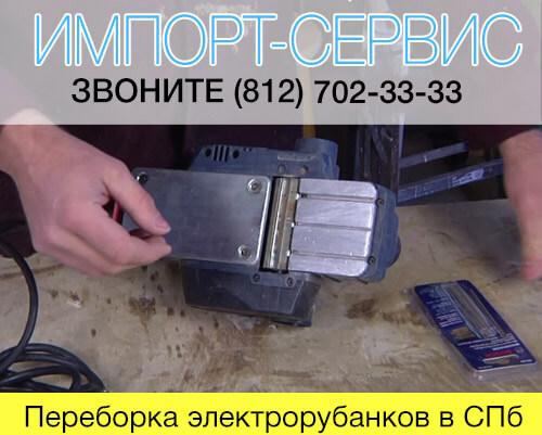 Переборка электрорубанков в СПб