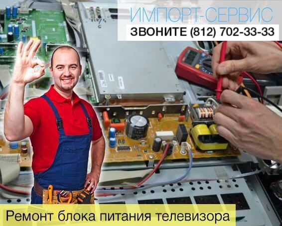 Ремонт блока питания телевизора в СПб