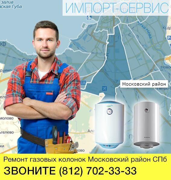Ремонт газовых колонок Московский район