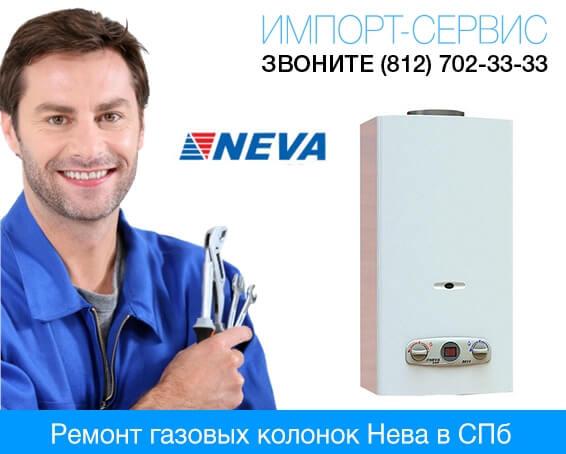 Ремонт газовых колонок Нева