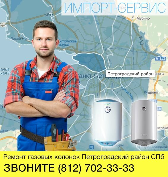 Ремонт газовых колонок Петроградский район