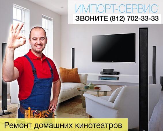 Ремонт домашних кинотеатров в СПб