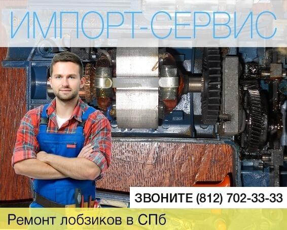 Ремонт лобзиков в Санкт-Петербурге
