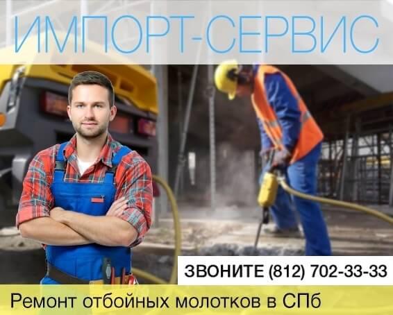 Ремонт отбойных молотков в Санкт-Петербурге