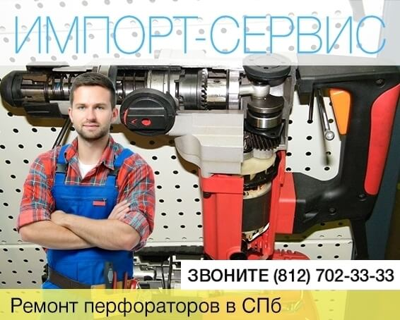 Ремонт перфораторов в Санкт-Петербурге