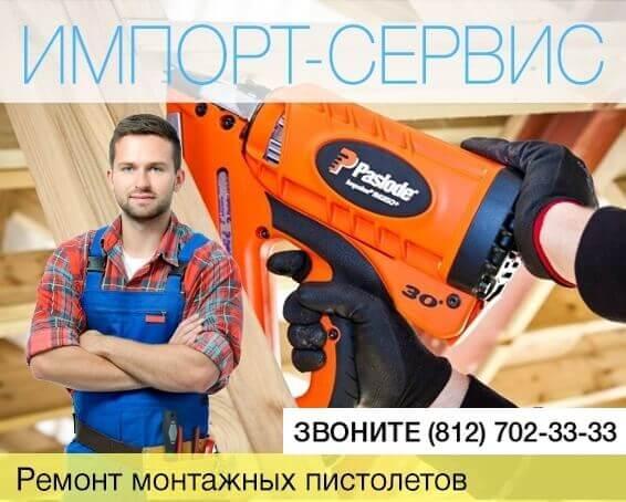 Ремонт пистолетов в Санкт-Петербурге