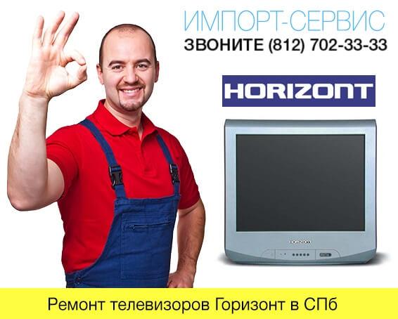 Ремонт телевизоров Горизонт в СПб