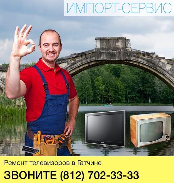 Ремонт телевизоров в Гатчине