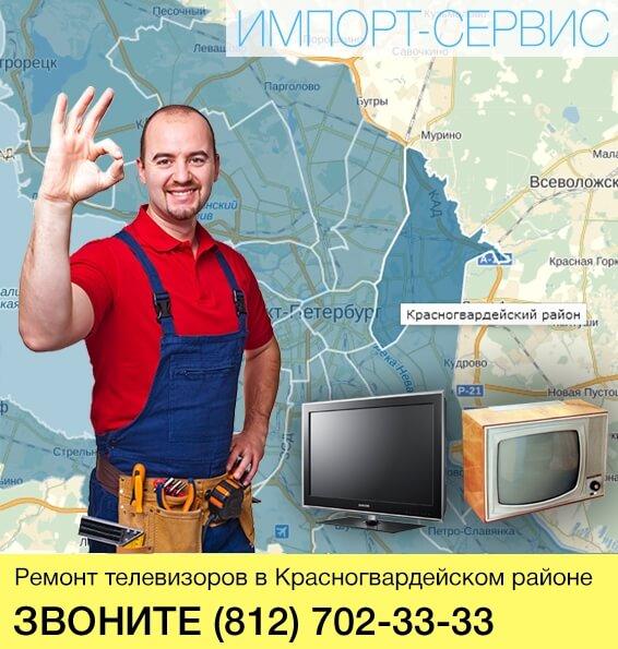 Ремонт телевизоров в Красногвардейском районе