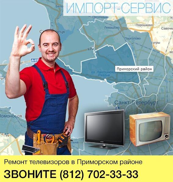 Ремонт телевизоров в Приморском районе