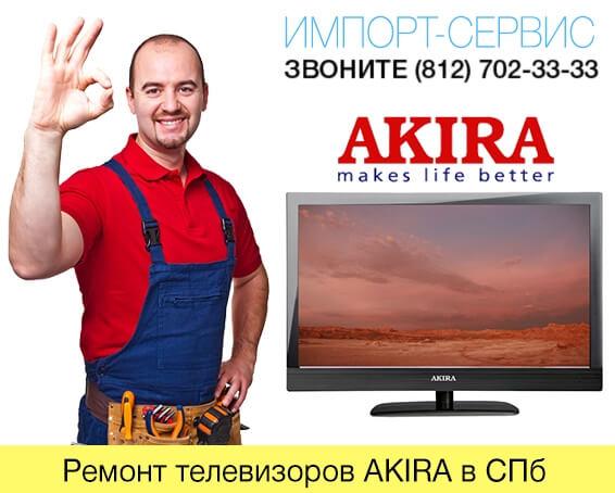 Ремонт телевизоров AKIRA в СПб