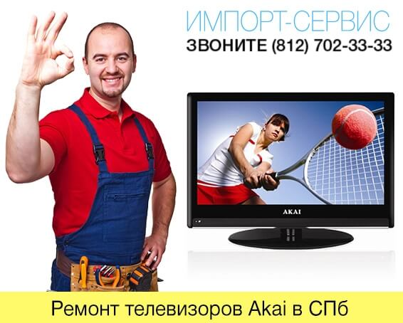 Ремонт телевизоров Akai в СПб