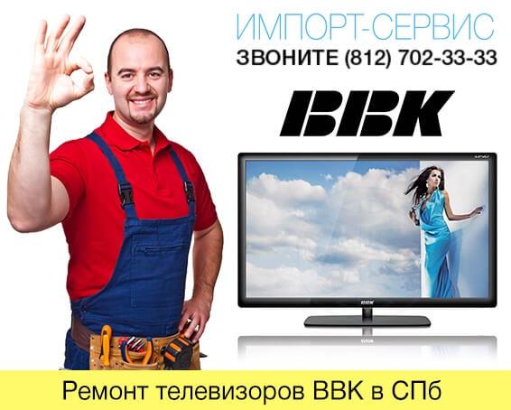 Ремонт телевизоров ВВК в СПб