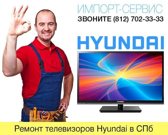 Ремонт телевизоров Hyundai в СПб