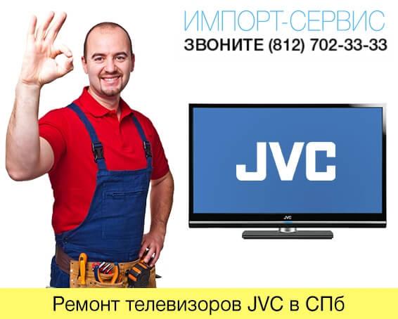 Ремонт телевизоров JVC в СПб