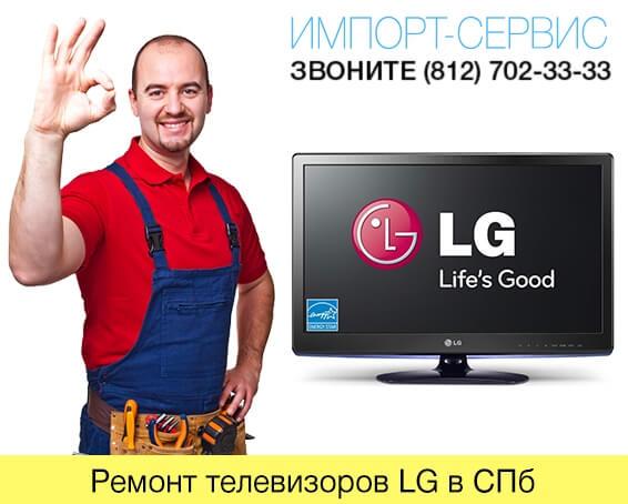 Ремонт телевизоров LG в СПб