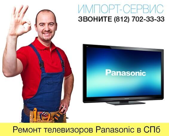 Ремонт телевизоров Panasonic в СПб