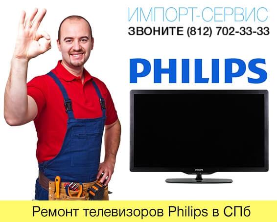 Ремонт телевизоров Philips в СПб