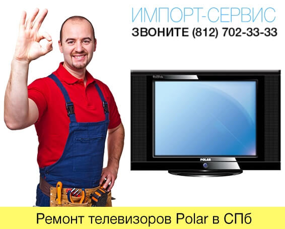 Ремонт телевизоров Polar в СПб