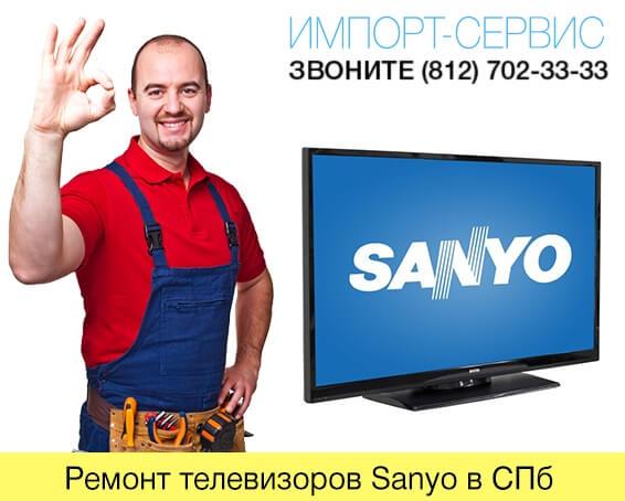 Ремонт телевизоров Sanyo в СПб
