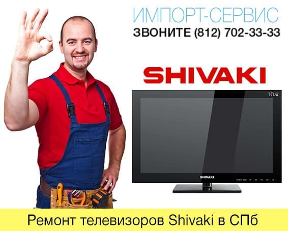 Ремонт телевизоров Shivaki в СПб