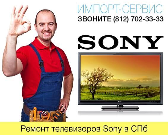 Ремонт телевизоров Sony в СПб
