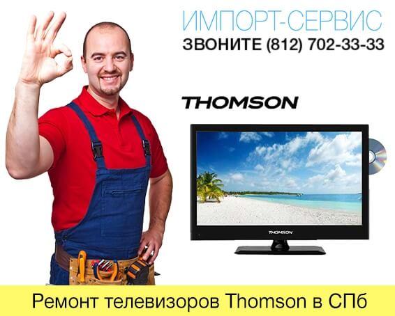 Ремонт телевизоров Thomson в СПб