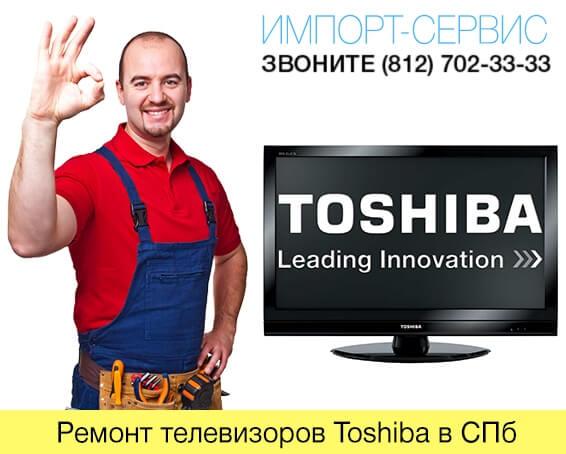 Ремонт телевизоров Toshiba в СПб
