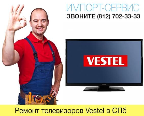 Ремонт телевизоров Vestel в СПб