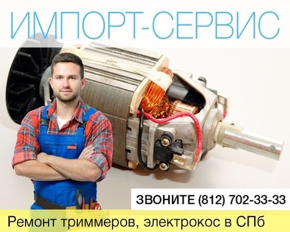 Ремонт триммеров, электрокос в Санкт-Петербурге
