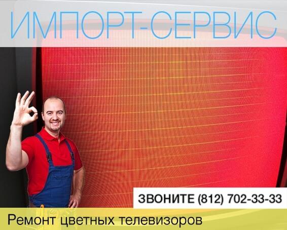 Ремонт цветных телевизоров в СПб