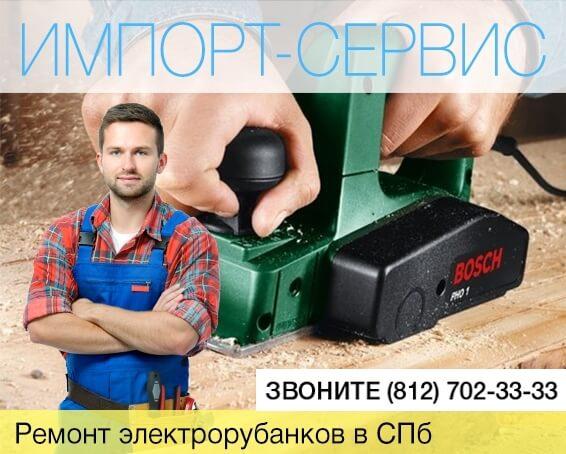 Ремонт электрорубанков в Санкт-Петербурге