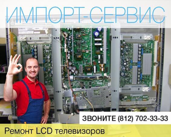 Ремонт LCD телевизоров в СПб