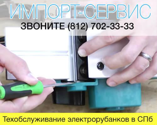 Техобслуживание электрорубанков в СПб