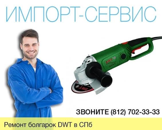 Ремонт болгарок (шлифмашин) DWT в Санкт-Петербурге
