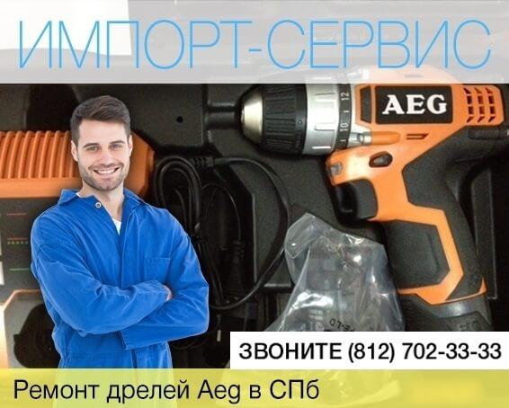 Ремонт дрелей Aeg в Санкт-Петербурге