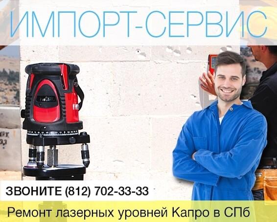 Ремонт лазерных уровней Капро в Санкт-Петербурге