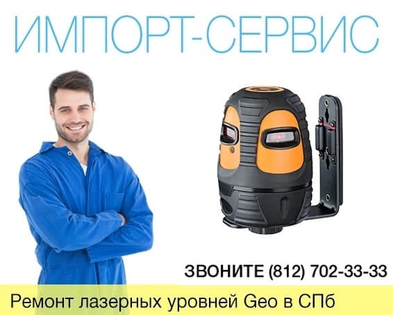 Ремонт лазерных уровней Geo в Санкт-Петербурге