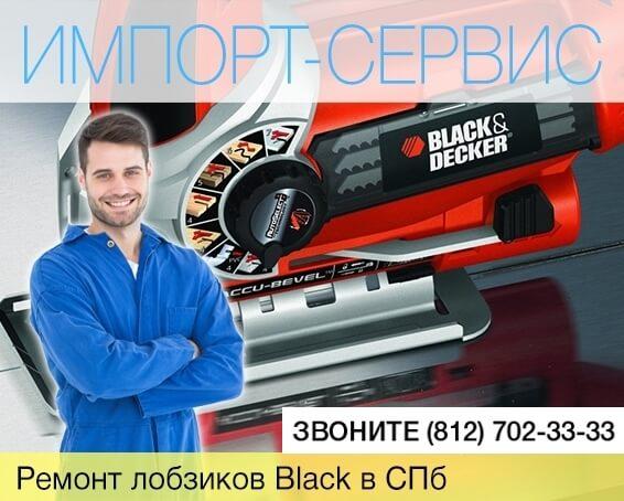Ремонт лобзиков Black в Санкт-Петербурге