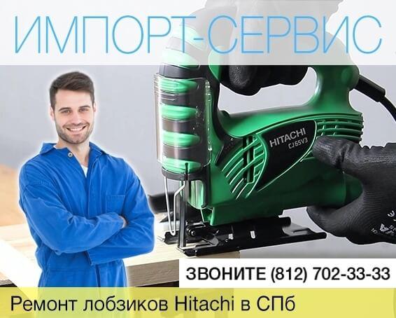 Ремонт лобзиков Hitachi в Санкт-Петербурге
